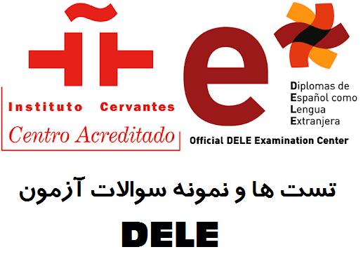 تست های و نمونه سوالات جامع آزمون اسپانیایی DELE