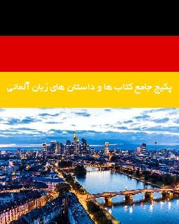 پکیج جامع کتاب ها و داستان های زبان آلمانی