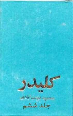 دانلودجلدششم کتاب کلیدر محمود دولت آبادی