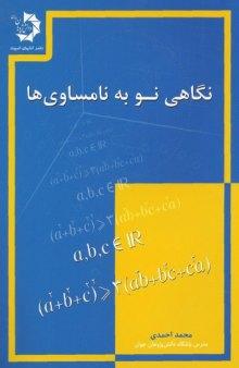 دانلود کتاب نگاهی نو به نامساوی ها محمد احمدی