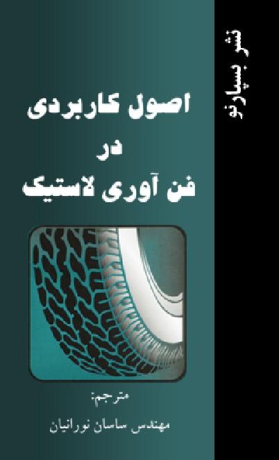 دانلود کتاب اصول کاربردی در فناوری لاستیک