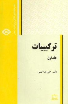 دانلود جلد اول کتاب ترکیبیات علی رضا علیپور