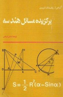 دانلود کتاب برگزیده مسائل هندسه