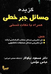 دانلود کتاب گزیده مسائل جبر خطی همراه با نکات تستی مسعود نیکوکار