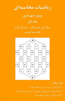 دانلودجلد اول کتاب ریاضیات محاسبهای پرویز شهریاری