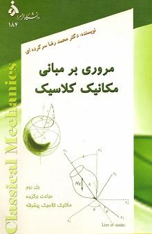 دانلود کتاب مروری بر مبانی مکانیک کلاسیک: مباحث برگزیده مکانیک کلاسیک پیشرفته (جلد 2)