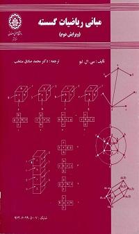 دانلود کتاب مبانی ریاضیات گسسته سی. ال. لیو