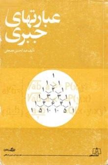 دانلود کتاب عبارت های جبری عبدالحسین مصحفی