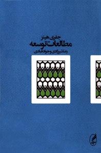 دانلود کتاب مطالعات توسعه جفری هینز