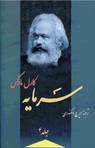 دانلود جلد چهارم کتاب سرمایه کارل مارکس