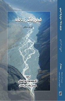 دانلود کتاب هیدرولیک رودخانه لاورنس دینگمن