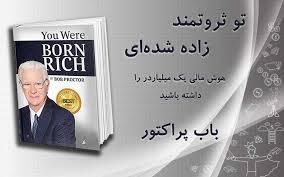 دانلود کتاب تو ثروتمند زاده شده ای