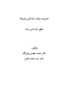 دانلود کتاب مدیریت رفتار سازمانی پیشرفته پرهیزگار و باقری