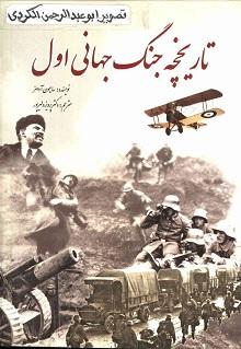 دانلود کتاب تاریخچه جنگ جهانی اول سایمون ادامز