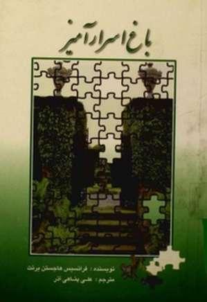 دانلود کتاب باغ اسرار آمیز اثر فرانسس هاجسون برنت