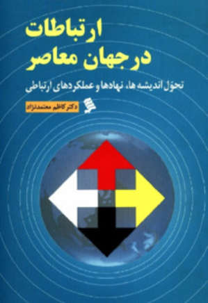 دانلود کتاب ارتباطات در جهان معاصر: تحول اندیشه ها، نهادها و عملکردهای ارتباطی