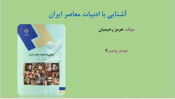 دانلودپاورپوینت کتاب آشنایی با ادبیات معاصر ایران هرمز رحیمیان