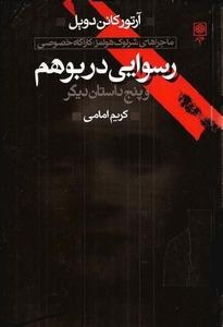 دانلود کتاب رسوایی در بوهم و پنج داستان دیگر