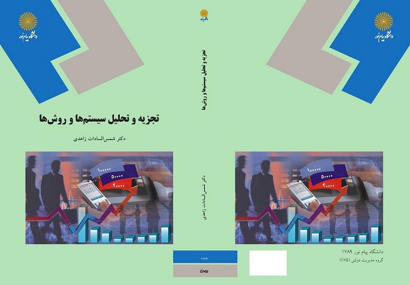 دانلود کتاب تجزیه و تحلیل سیستمها و روشها