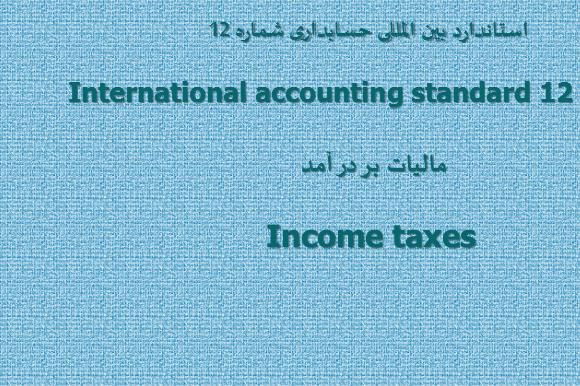 دانلود پاورپوینت استاندارد بین المللی حسابداری شماره 12مالیات بر در آمد
