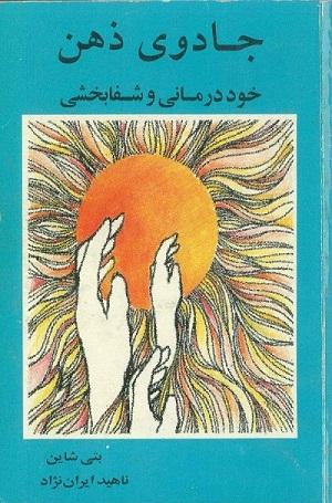 دانلود کتاب جادوی ذهن خود درمانی و شفابخشی