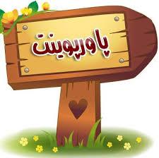 دانلود پاورپوینت منحني هاي کمک طراحي