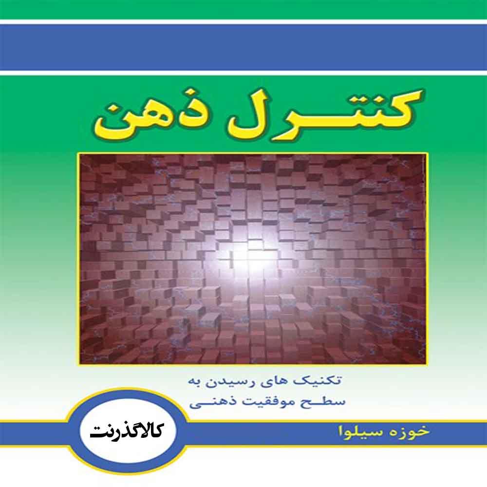 کتاب صوتی کنترل ذهن (تکنیکهای رسیدن به سطح موفقیت ذهنی)