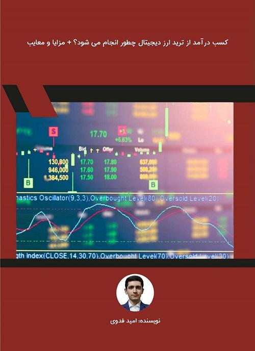 کسب درآمد از ترید یا خرید و فروش ارز دیجیتال چگونه است؟
