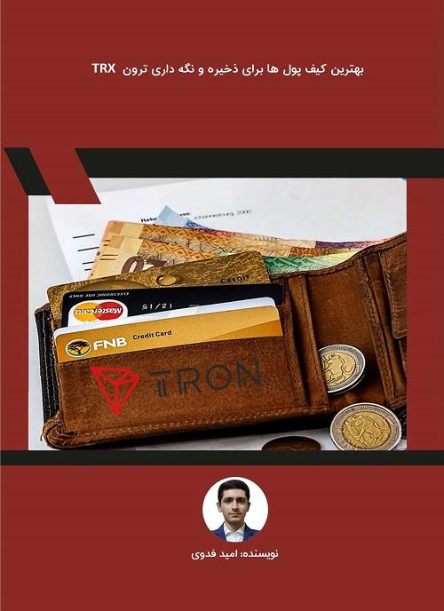 بهترین کیف پول ها برای ذخیره و نگه داری ترون TRX