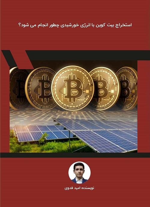 استخراج بیت کوین با انرژی خورشیدی چطور انجام می شود؟