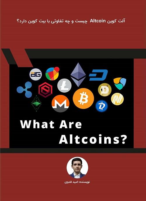 آلت کوین Altcoin  چیست و چه تفاوتی با بیت کوین دارد؟