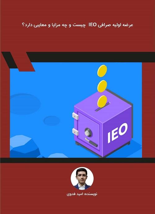 عرضه اولیه صرافی IEO  چیست و چه مزایا و معایبی دارد؟