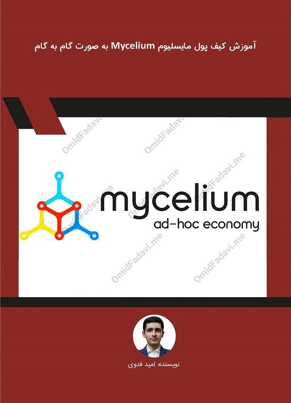 آموزش کیف پول مایسلیوم Mycelium به صورت گام به گام