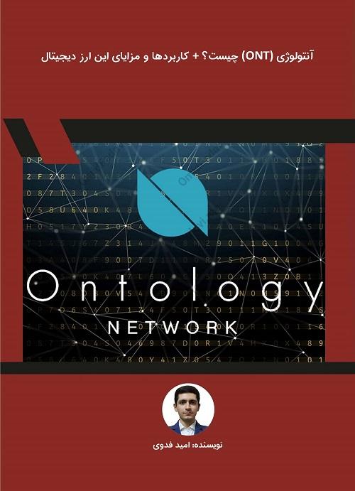 آنتولوژی (ONT) چیست؟  + کاربردها و مزایای این ارز دیجیتال