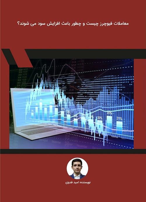 معاملات فیوچرز چیست و چطور باعث افزایش سود می شوند؟