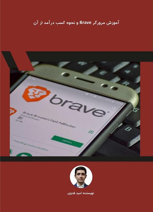 آموزش مرورگر Brave و نحوه کسب درآمد از آن