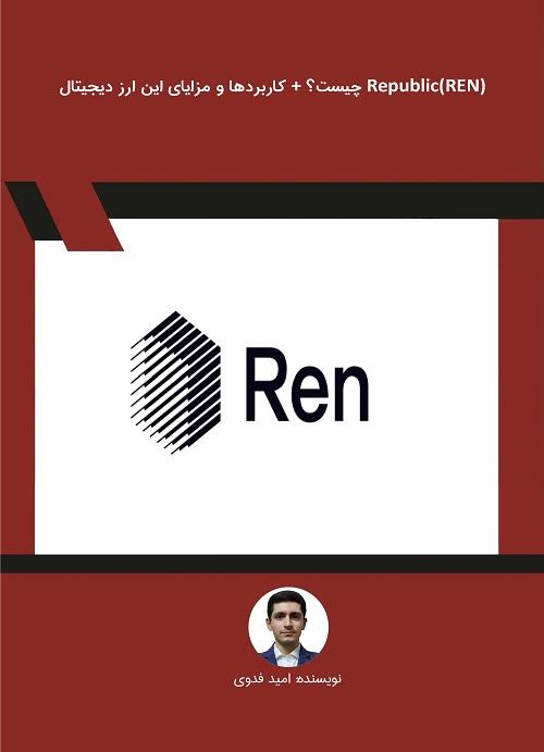 Republic(REN) چیست؟ + کاربردها و مزایای این ارز دیجیتال