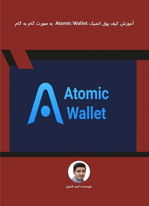 آموزش کیف پول اتمیک Atomic Wallet  به صورت گام به گام
