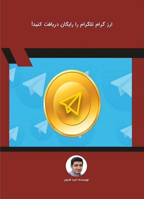 ارز گرام تلگرام را رایگان دریافت کنید!