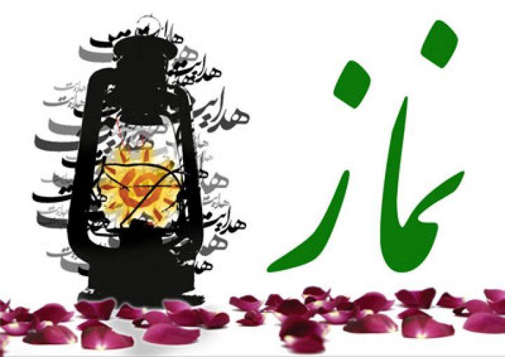 دانلودپاورپوینت درس اول قرآن پنجم دبستان نماز در قرآن