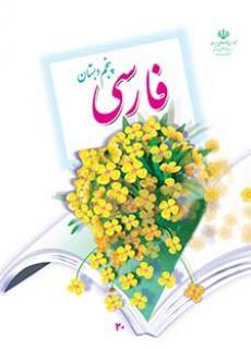 دانلود پاورپوینت درس اول فارسی پنجم تماشاخانه