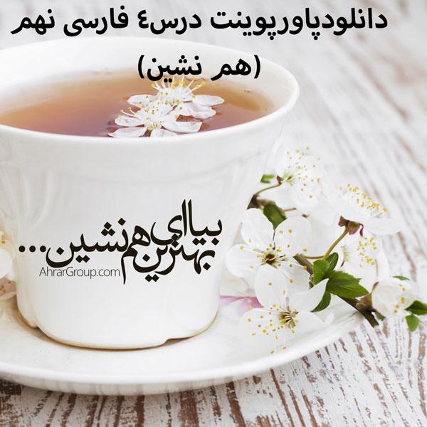 دانلودپاورپوینت درس4 فارسی نهم(هم نشین)