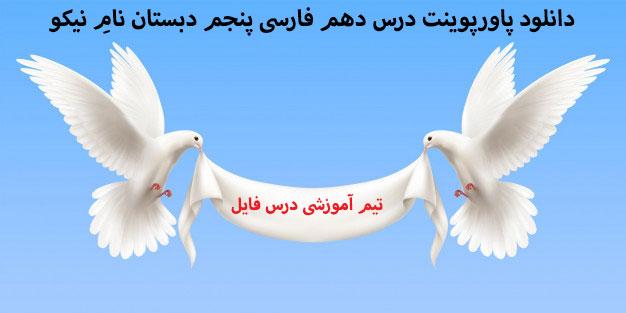 دانلود پاورپوینت درس دهم فارسی پنجم دبستان نامِ نیکو