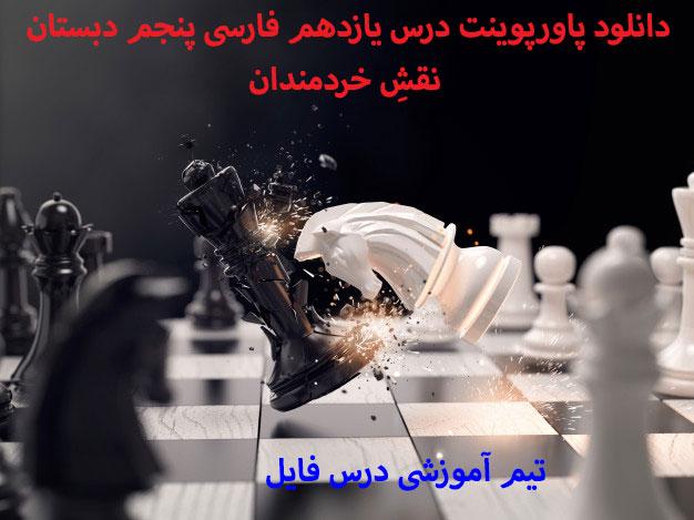 دانلود پاورپوینت درس یازدهم فارسی پنجم دبستان نقشِ خردمندان