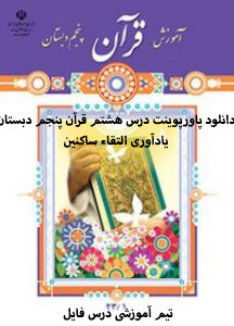 دانلود پاورپوینت درس نهم قرآن پنجم دبستان یادآوری التقاء ساکنین