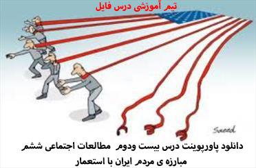 دانلود پاورپوینت درس بیست ودوم مطالعات اجتماعی ششم مبارزه ی مردم ایران با استعمار