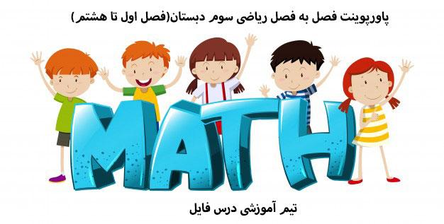 پاورپوینت فصل به فصل ریاضی سوم دبستان(فصل اول تا هشتم)