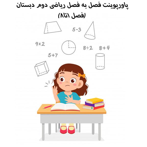 پاورپوینت فصل به فصل ریاضی دوم دبستان(فصل 1تا8)