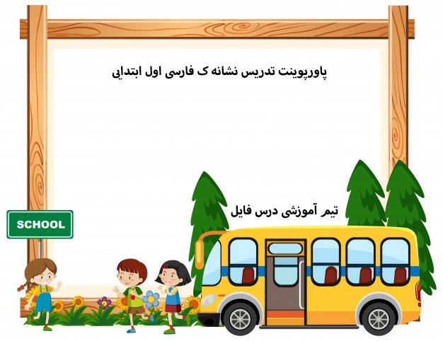 پاورپوینت تدریس نشانه ک فارسی اول ابتدایی