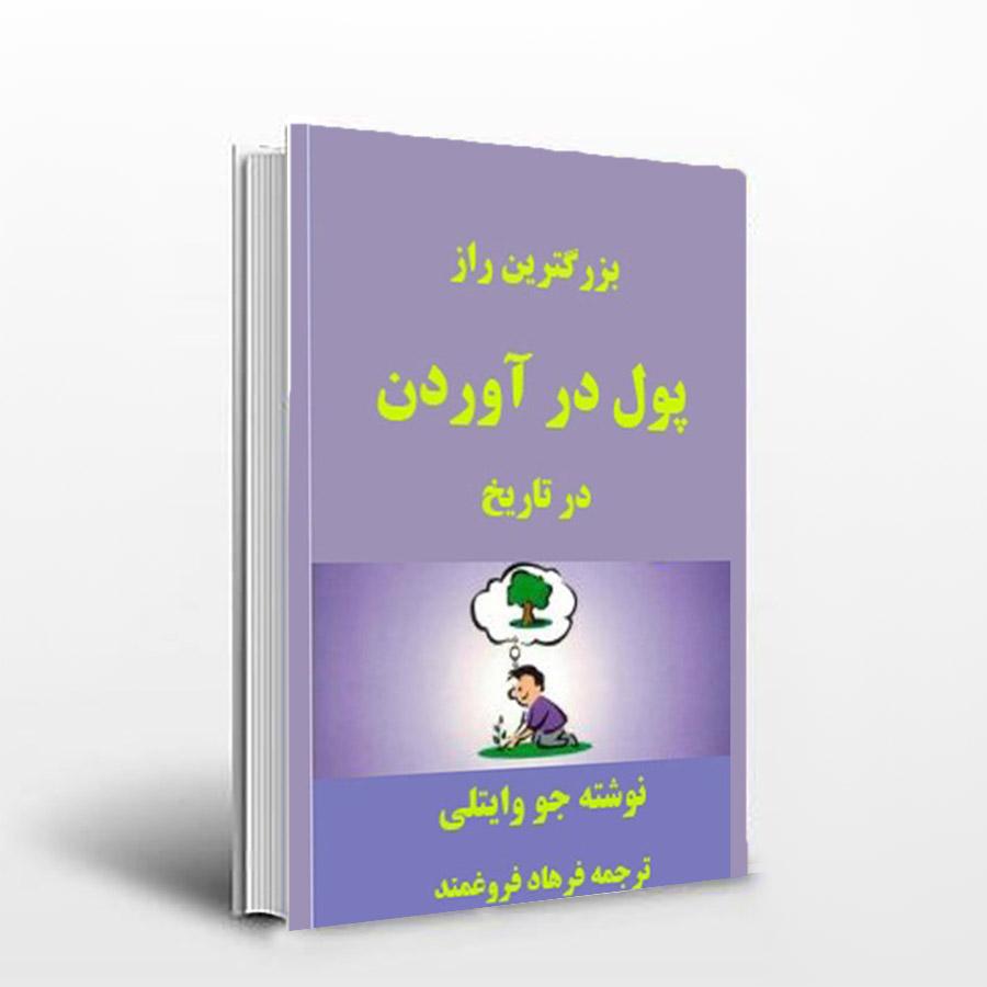 کتاب بزرگترین راز پول درآوردن